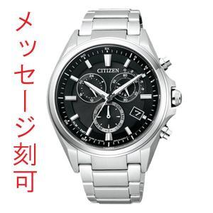 名入れ 時計 刻印10文字付 シチズン ソーラー 電波時計 クロノグラフ AT3050-51E メンズ腕時計 アテッサ ATTESA 取り寄せ品 代金引換不可 morimototokeiten