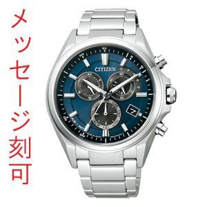 名入れ 時計 刻印10文字付 シチズン アテッサ ソーラー 電波時計 AT3050-51L クロノグラフ 男性用腕時計 ATTESA 取り寄せ品 代金引換不可 morimototokeiten
