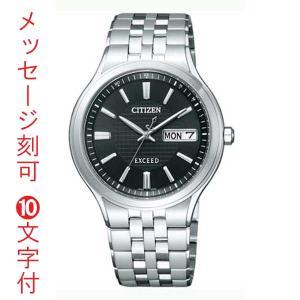 文字 名入れ 刻印 10文字付 ソーラー電波時計 AT6000-52E メンズ 男性用 腕時計 シチズン エクシード 取り寄せ品 代金引換不可|morimototokeiten