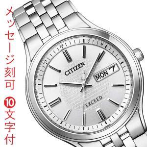 名入れ 刻印 10文字付 シチズン エクシード ソーラー電波時計 AT6000-61A 日・曜日カレンダー付き 腕時計 取り寄せ品 代金引換不可|morimototokeiten