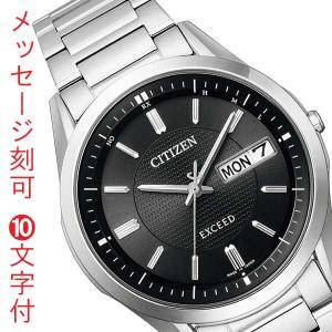 名入れ 時計 刻印10文字付 AT6030-51E シチズン ソーラー電波時計 メンズ腕時計 EXCEED エクシード CITIZEN 取り寄せ品 代金引換不可|morimototokeiten