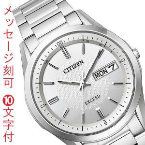 文字 名入れ 刻印 10文字付 シチズン エクシード ソーラー電波時計 AT6030-60A メンズ腕時計 EXCEED CITIZEN 取り寄せ品 代金引換不可|morimototokeiten