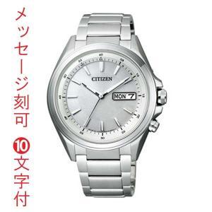 名入れ腕時計 刻印10文字付 AT6040-58Aソーラー電波時計 日・曜日付 メンズ腕時計 シチズン アテッサ 紳士用 取り寄せ品 代金引換不可|morimototokeiten