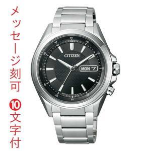 名入れ 腕時計 刻印10文字付 AT6040-58Eソーラー電波時計 日・曜日付 メンズ腕時計 シチズン アテッサ 紳士用 取り寄せ品 代金引換不可|morimototokeiten
