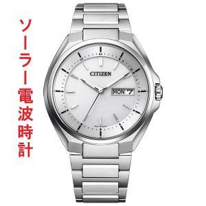AT6050-54A ソーラー電波時計 日・曜日付 メンズ腕時計 シチズン アテッサ 紳士用 男性用 名入れ刻印対応、有料 取り寄せ品 morimototokeiten