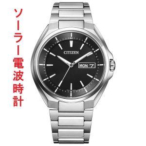 AT6050-54E ソーラー電波時計 日・曜日付 メンズ腕時計 シチズン アテッサ 紳士用 男性用 名入れ刻印対応、有料 取り寄せ品 morimototokeiten