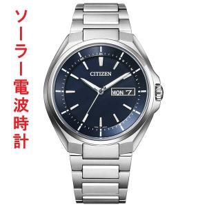 ソーラー電波時計 日・曜日付 AT6050-54L メンズ腕時計 シチズン アテッサ 紳士用 男性用 名入れ刻印対応、有料 取り寄せ品 morimototokeiten