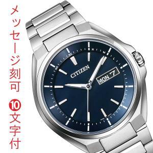 名入れ 時計 刻印10文字付 ソーラー電波時計 日・曜日付 AT6050-54L メンズ腕時計 シチズン アテッサ 紳士用 取り寄せ品 代金引換不可 morimototokeiten