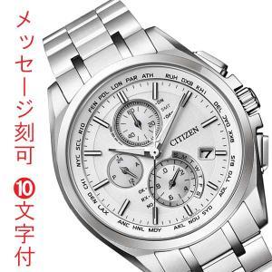 文字 名入れ 刻印 15文字付 ソーラー電波時計 クロノグラフ メンズ腕時計 シチズン CITIZEN アテッサ AT8040-57A 取り寄せ品|morimototokeiten