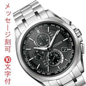 文字 名入れ 刻印 15文字付 ソーラー電波時計 クロノグラフ メンズ腕時計 シチズン CITIZEN アテッサ AT8040-57E 取り寄せ品|morimototokeiten