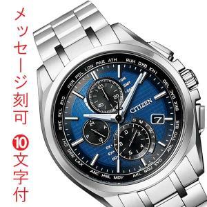 文字 名入れ 刻印 15文字付 ソーラー電波時計 クロノグラフ メンズ腕時計 シチズン CITIZEN アテッサ AT8040-57L 取り寄せ品|morimototokeiten