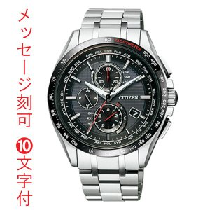 名入れ 時計 刻印10文字付 シチズン アテッサ ソーラー電波時計 クロノグラフ AT8144-51E メンズ腕時計 CITIZEN ATTESA 取り寄せ品 morimototokeiten