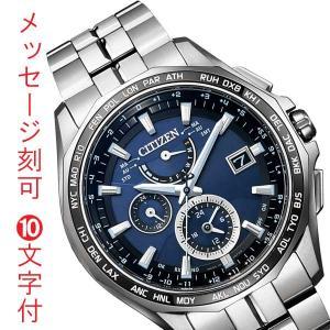 名入れ 刻印10文字付 シチズン ソーラー電波時計 AT9090-53L メンズ 腕時計 アテッサ ダブルダイレクトフライト 取り寄せ品 代金引換不可|morimototokeiten