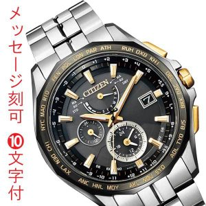 名入れ 刻印10文字付 シチズン ソーラー電波時計 AT9095-50E メンズ腕時計 アテッサ ダブルダイレクトフライト 取り寄せ品 代金引換不可|morimototokeiten