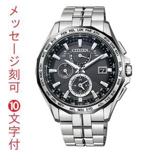 名入れ時計 刻印10文字付 シチズン ソーラー電波時計 AT9096-57E メンズ腕時計 アテッサ ダブルダイレクトフライト 代金引換不可 取り寄せ品|morimototokeiten