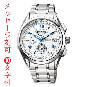 文字 名入れ 刻印10文字付 シチズン CITIZEN 腕時計 EXCEED エクシード エコ・ドライブ電波時計 ダブルダイレクトフライト AT9110-58A メンズ 取り寄せ品|morimototokeiten