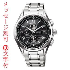 文字 名入れ 刻印10文字付 シチズン CITIZEN 腕時計 EXCEED エクシード エコ・ドライブ電波時計 ダブルダイレクトフライト AT9110-58E メンズ 取り寄せ品|morimototokeiten