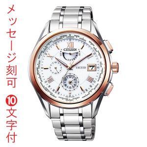 お名前 名入れ 刻印10文字付 シチズン CITIZEN 腕時計 EXCEED エクシード エコ・ドライブ電波時計 ダブルダイレクトフライト AT9114-57A メンズ 取り寄せ品|morimototokeiten