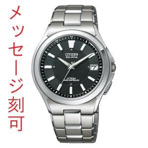 CITIZEN シチズン 名入れ腕時計 ソーラー電波時計 アテッサ 男性用腕時計 ATD53-2841 裏ブタ名入れ刻印15文字つき 取り寄せ品|morimototokeiten