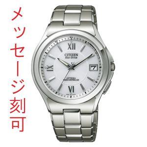 裏ブタ名入れ刻印10文字つき CITIZEN シチズン メンズ 腕時計 ソーラー電波時計 アテッサ 男性用 ATD53-2842 取り寄せ品 代金引換不可|morimototokeiten
