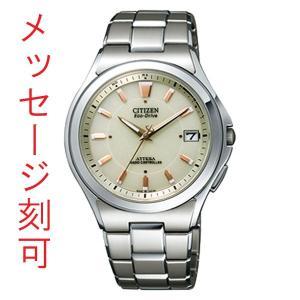裏ブタ名入れ刻印15文字つき CITIZEN シチズン 文字名入れ腕時計 ソーラー電波時計 アテッサ 男性用腕時計 ATD53-2843 取り寄せ品|morimototokeiten