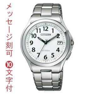 裏ブタ名入れ刻印15文字付 CITIZEN シチズン 名入れ腕時計チタン仕様 ソーラー電波時計 アテッサ メンズウオッチATD53-2847 取り寄せ品|morimototokeiten