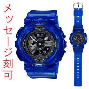 名入れ腕時計 刻印10文字付 CASIO Baby-G カシオ ベビーG BA-110CR-2AJF 女性用腕時計 国内正規品 代金引換不可|morimototokeiten