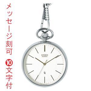 名入れ時計 刻印10文字付 シチズン CITIZEN 懐中時計 BC0420-61A 提げ時計 ポケットウオッチ 鎖つき 取り寄せ品|morimototokeiten