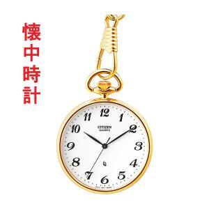 シチズン CITIZEN 懐中時計 BC0423-54A 提げ時計 ポケットウオッチ 鎖つき 名入れ刻印対応、有料 取り寄せ品 morimototokeiten