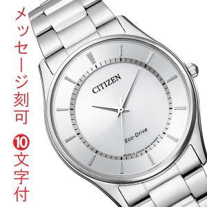 名入れ 時計 刻印10文字付 CITIZEN シチズン コレクション BJ6480-51A エコドライブ ソーラー 腕時計 メンズ 紳士用 男性用 代金引換不可|morimototokeiten