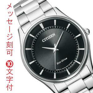 名入れ 時計 刻印15文字付 シチズン コレクション BJ6480-51E エコドライブ ソーラー 腕時計 CITIZEN メンズ 紳士用 男性用 取り寄せ品|morimototokeiten