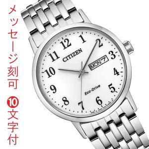名入れ 腕時計 刻印10文字付 メンズ シチズン ソーラー 時計 BM9010-59A CITIZEN カレンダー付き 取り寄せ品 代金引換不可|morimototokeiten