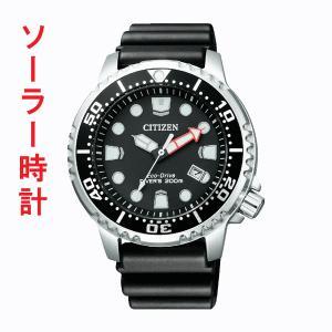 メンズ 腕時計 シチズン CITIZEN プロマスター ソーラー時計 BN0156-05E ダイバーズウオッチ 裏ブタへの刻印不可 取り寄せ品|morimototokeiten