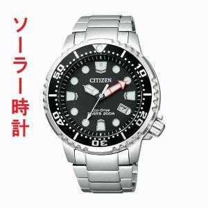 メンズ 腕時計 シチズン CITIZEN プロマスター ソーラー時計 BN0156-56E ダイバーズウオッチ 裏ブタ刻印不可 取り寄せ品|morimototokeiten