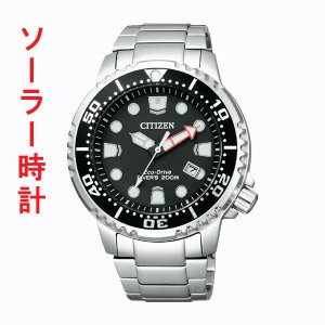 BN0156-56E ソーラーダイバーズウオッチ シチズン CITIZEN プロマスター 男性用腕時計 裏ブタ刻印不可 取り寄せ品|morimototokeiten
