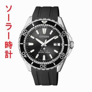 ソーラー 腕時計 シチズン CITIZEN プロマスター ダイバー200m BN0190-15E 刻印不可 取り寄せ品|morimototokeiten