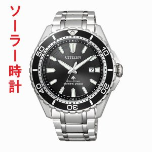 ソーラー 腕時計 シチズン CITIZEN プロマスター ダイバー200m BN0190-82E 刻印不可 取り寄せ品|morimototokeiten