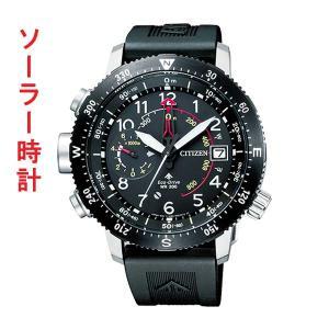 シチズン プロマスター アルティクロン BN4044-23E ソーラー時計 CITIZEN PROMASTER 男性用 腕時計 高度計 コンパス 取り寄せ品|morimototokeiten