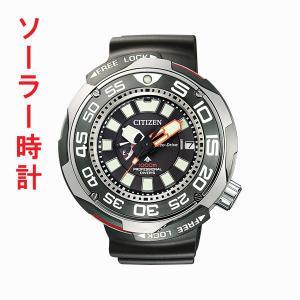 ソーラー 腕時計 シチズン CITIZEN プロマスター エコ・ドライブ プロフェッショナル1000m BN7020-09E 刻印不可 取り寄せ品|morimototokeiten