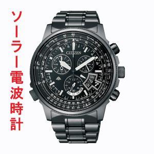 シチズン CITIZEN プロマスター電波時計 BY0084-56E 取り寄せ品|morimototokeiten