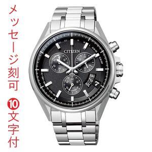 文字 名入れ 刻印10文字付 BY0140-57E シチズン アテッサ エコドライブ 電波時計 メンズ 腕時計 チタン クロノグラフ CITIZEN ATTESA 取り寄せ品|morimototokeiten