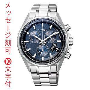 文字 名入れ 刻印10文字付 BY0140-57L シチズン アテッサ エコドライブ 電波時計 メンズ 腕時計 チタン クロノグラフ CITIZEN ATTESA 取り寄せ品|morimototokeiten