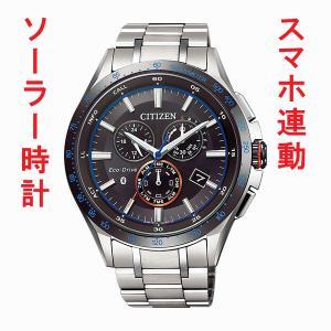 ソーラー時計 メンズ 腕時計 CITIZEN シチズン エコ・ドライブ Bluetooth BZ1034-52E 刻印不可 取り寄せ品|morimototokeiten