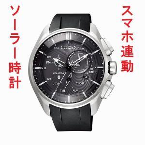 ソーラー時計 メンズ 腕時計 シチズン エコ・ドライブ Bluetooth BZ1040-09E 刻印不可 取り寄せ品|morimototokeiten