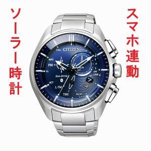 ソーラー時計 メンズ 腕時計 CITIZEN シチズン エコ・ドライブ Bluetooth BZ1040-50L 刻印不可 取り寄せ品|morimototokeiten