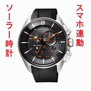 ソーラー時計 メンズ 腕時計 シチズン エコ・ドライブ Bluetooth BZ1041-06E 刻印不可 取り寄せ品|morimototokeiten