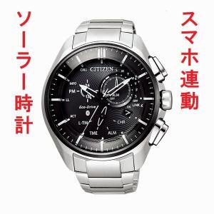 ソーラー時計 メンズ 腕時計 CITIZEN シチズン エコ・ドライブ Bluetooth BZ1041-57E 刻印不可 取り寄せ品|morimototokeiten