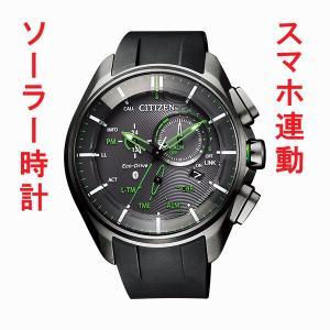 ソーラー時計 メンズ 腕時計 CITIZEN シチズン エコ・ドライブ Bluetooth BZ1045-05E 刻印不可 取り寄せ品|morimototokeiten