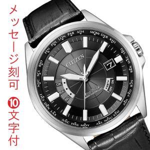 文字名入れ刻印 10文字付 シチズン ソーラー 電波時計 CITIZEN メンズ 腕時計 男性用時計 CB0011-18E 代金引換不可|morimototokeiten