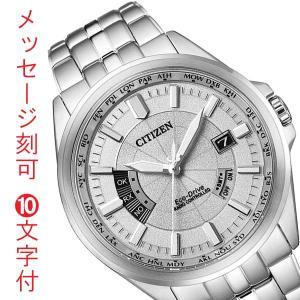 シチズン CITIZEN メンズ 腕時計 ソーラー 電波時計 男性用時計 CB0011-69A 文字名入れ刻印 10文字付 代金引換不可|morimototokeiten